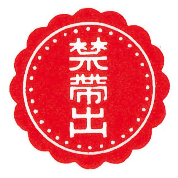http://www.uchidas.net/img/goods/L/vol11d-86176267_L.jpg